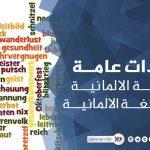 مفردات-عامة-في-اللغة-الالما