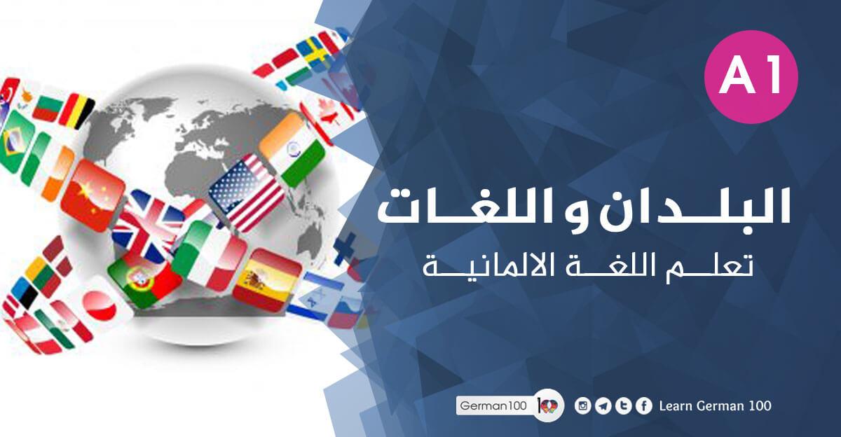 البلدان-واللغات