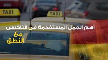جمل محادثة شائعة في التاكسي بالألمانية