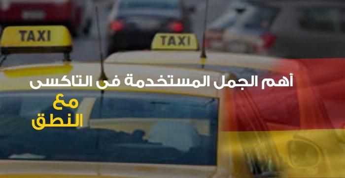 أهم الجمل المستخدمة في التاكسي