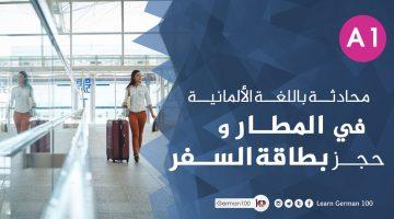 محادثة باللغة الألمانية في المطار و حجز بطاقة السفر