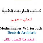 تحميل كتاب المفردات الطبية في الالمانية pdf