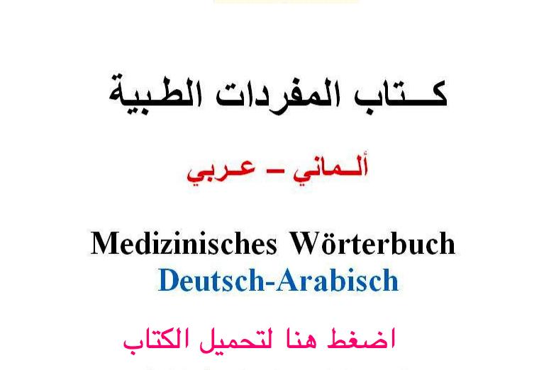 تحميل قاموس المفردات الطبية الألمانية مترجم للعربي