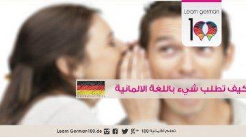 محادثة باللغة الالمانية – كيف تطلب شيء