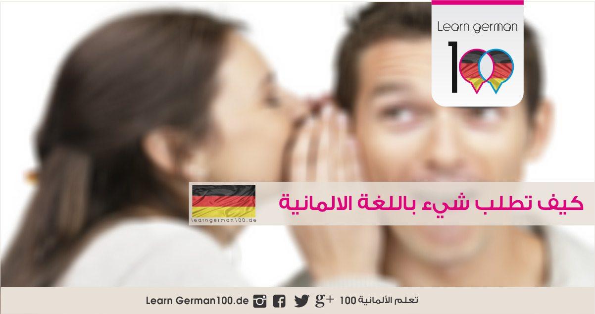 محادثة باللغة الالمانية - كيف تطلب شيء