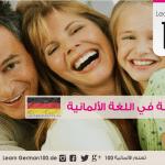 افراد العائلة – مفردات باللغة الالمانية
