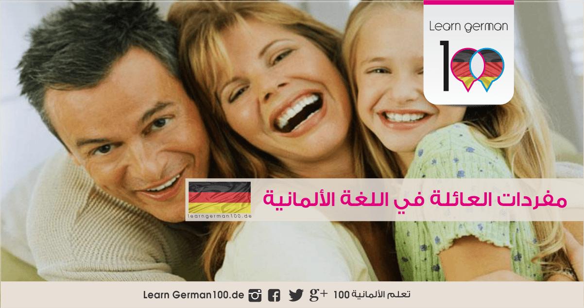 افراد العائلة - مفردات باللغة الالمانية