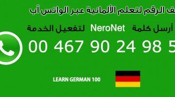 خدمة تعلم الالمانية عن طريق الواتس اب