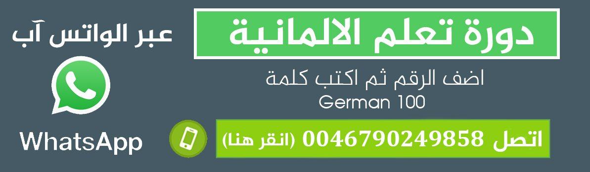 تعلم الالمانية عن طريق الواتس اب