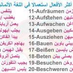 افعال اساسية في اللغة الالمانية مع اللفظ و بالامثلة mostusedverbs 2 تعلم اللغة الالمانية