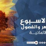 اعضاء جسم الانسان - الماني عربي مع النطق ايام الاسبوع و الاشهر و الف 1 تعلم اللغة الالمانية