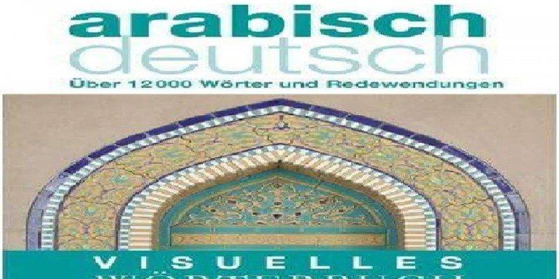تحميل القاموس المصور لتعلم الالمانية