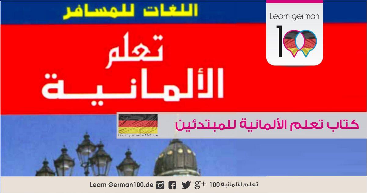 كتاب تعليم اللغة الالمانية بالعربية للمبتدئين pdf