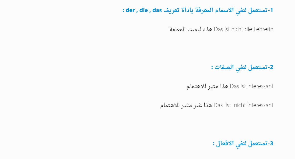 قاعدة و ادوات النفي في اللغة الالمانية Screenshot 4 1 2 تعلم اللغة الالمانية