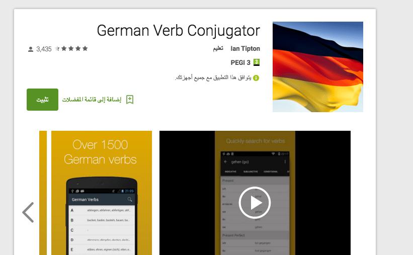 برنامج تصريف الافعال في اللغة الالمانية