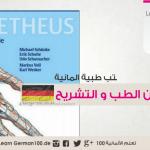 كتاب طبي الماني عن جسم الانسان و التشريح