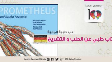 كتاب طبي الماني pdf – تشريح و أعضاء الجسم