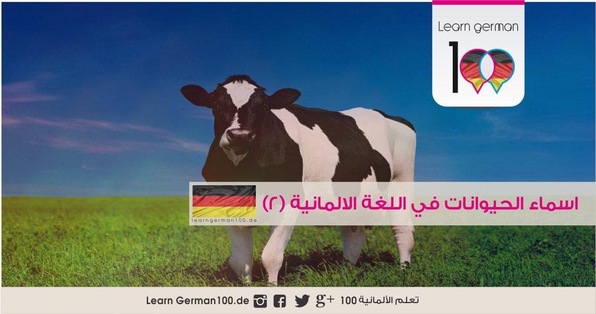 اسماء الحيوانات في اللغة الالمانية مع النطق