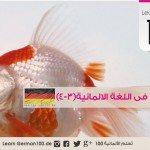 اسماء الحيوانات في اللغة الالمانية (3-4)