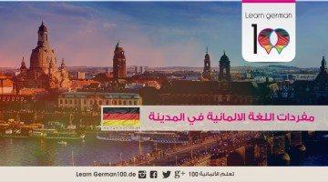 مفردات اللغة الالمانية في المدينة