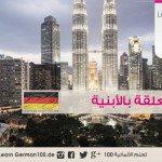 تعليم اللغة الالمانية بالعربية - مفردات الأبنية مع النطق