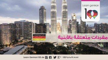 تعليم اللغة الالمانية بالعربية – مفردات الأبنية مع النطق