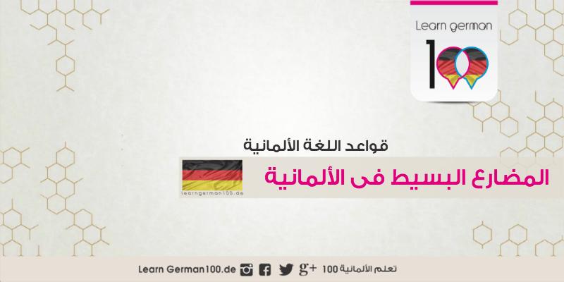 المضارع البسيط في اللغة الالمانية