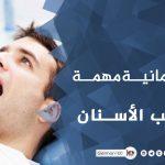 مفردات اللغة الالمانية عن اثاثات المنزل طبيب الاسنان 3 تعلم اللغة الالمانية