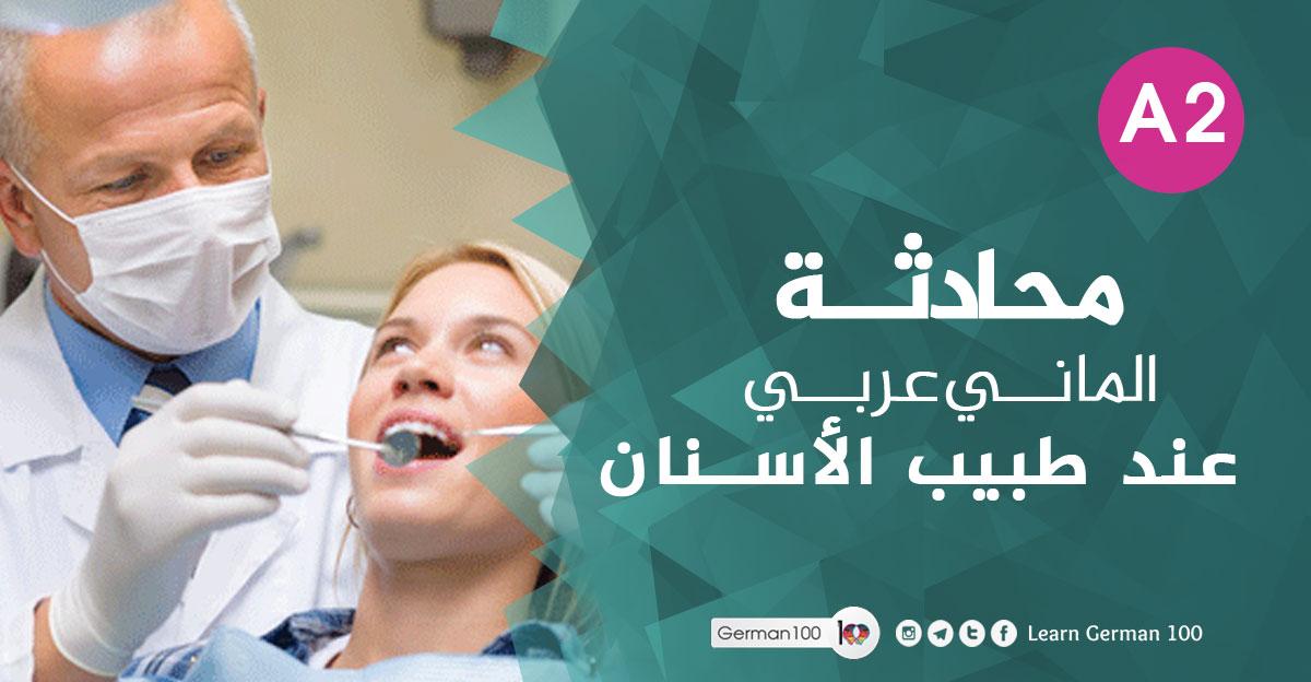 محادثة الماني عربي عند طبيب الأسنان محادثة الماني عربي عند طبيب 3 تعلم اللغة الالمانية