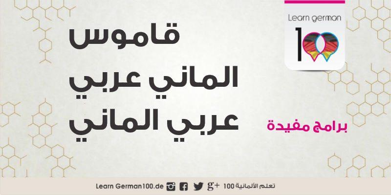 قاموس عربي الماني  قاموس الماني عربي 33 3 تعلم اللغة الالمانية