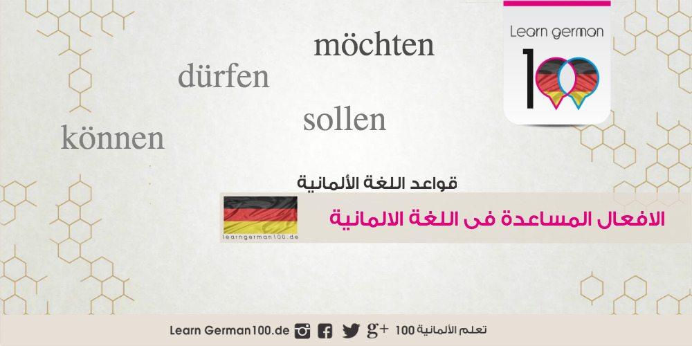 الافعال المساعدة في اللغة الالمانية  Modalverben