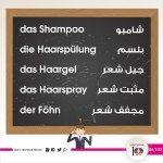ضمائر الملكية في اللغة الالمانية Deutsch wörter 6 1 تعلم اللغة الالمانية