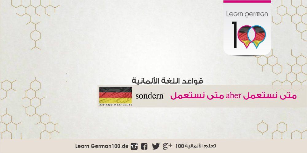 القواعد في اللغة الالمانية ,متى نستعمل aber و متى نستعمل sondern
