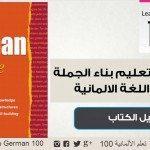 تحميل كتاب التدريب على امتحانات مرحلة   A2 book german 1 2 تعلم اللغة الالمانية