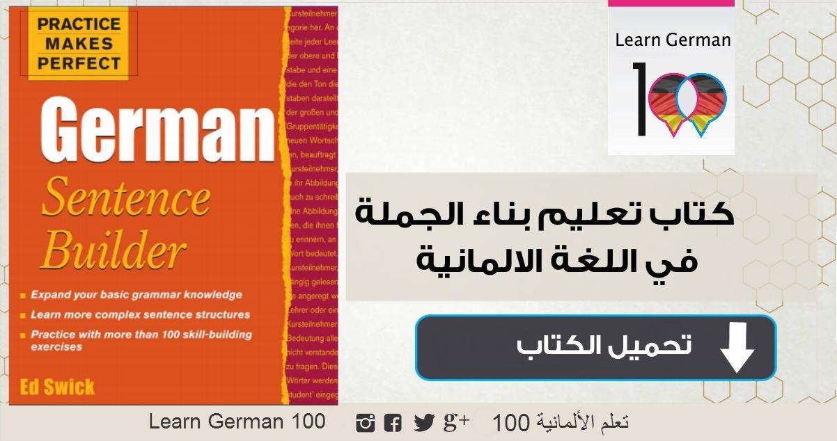 تحميل كتاب تعلم كيفية بناء مختلف انواع الجمل في اللغة الالمانية
