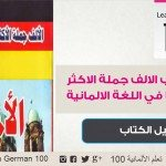 ادوات الاستفهام في اللغة الالمانية و تشكيل السؤال book german 2 تعلم اللغة الالمانية