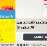 ادوات الاستفهام في اللغة الالمانية و تشكيل السؤال book german 3 1 تعلم اللغة الالمانية