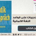 الافعال المساعدة في اللغة الالمانية  Modalverben book german 6 2 تعلم اللغة الالمانية