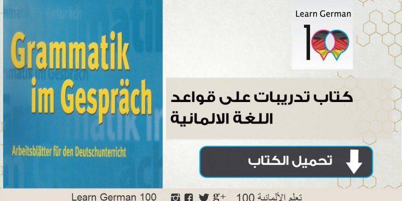 تحميل كتاب تدريبات على قواعد اللغة الالمانية من المستويات المبتدئة حتى المتقدمة