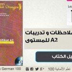 تحميل كتاب تعلم كيفية بناء مختلف انواع الجمل في اللغة الالمانية book german A2 1 2 تعلم اللغة الالمانية