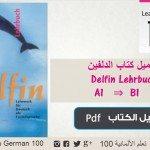قواعد اللغة الالمانية book german delfin 1 تعلم اللغة الالمانية