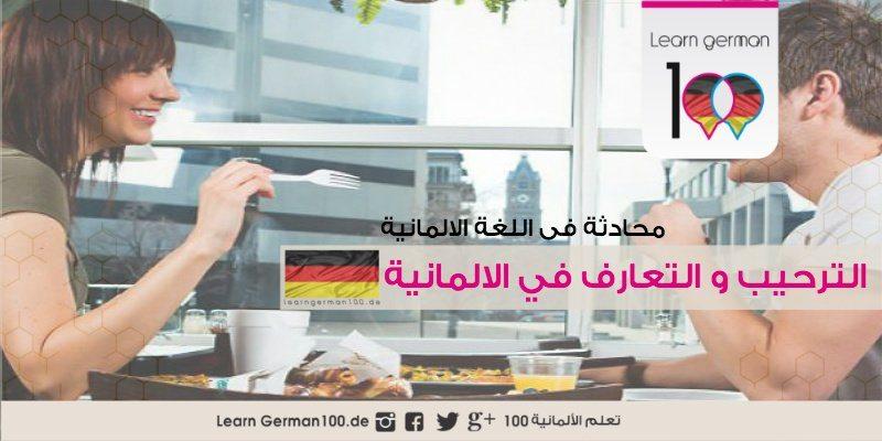 الترحيب و التعارف باللغة الالمانية