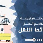 كلمات-المانية-مترجمة-بالعرب
