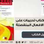 الالوان باللغة الالمانية - مفردات شائعة مع محادثة صوتية book german 2 تعلم اللغة الالمانية