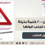 تحميل برنامج تعليم المفردات الالمانية من جوته للجوال حسب المستوى او الموضوع book german 2 2 تعلم اللغة الالمانية