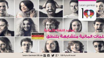 مفردات المانية متشابهة في اللفظ عليك اتقانها