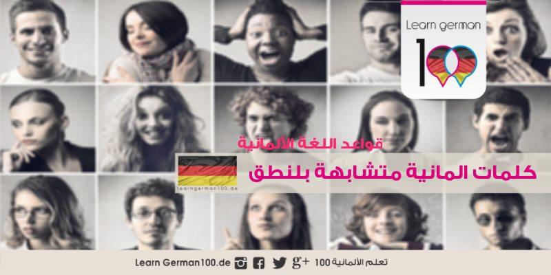 مفردات المانية متشابهة في النطق
