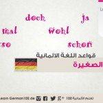 ضمائر الملكية في اللغة الالمانية learn german size22222 2 تعلم اللغة الالمانية