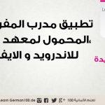 كلمات المانية مترجمة الى العربية - الادوات المنزلية learn german verb 1 1 تعلم اللغة الالمانية