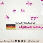 2- احرف الجر التي تأخذ داتيف Präpositionen mit Dativ learn german verb 3 تعلم اللغة الالمانية